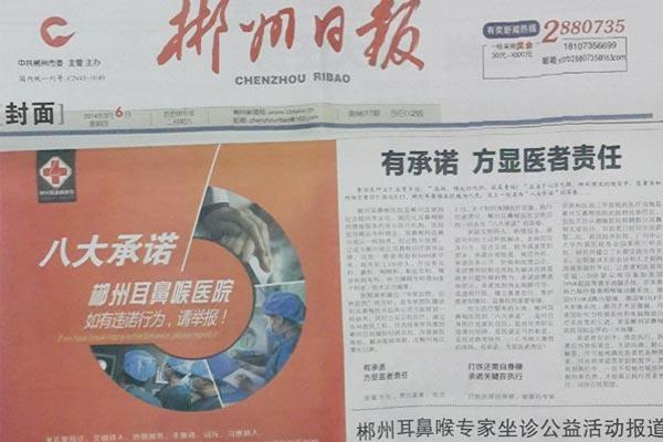 【郴州日报】重点报道:有承诺方显医者责任