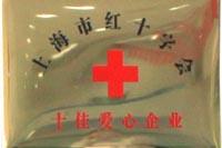 上海市红十字会十佳爱心企业