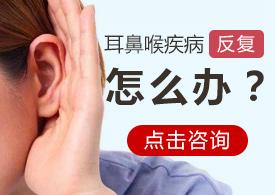 耳鼻喉医院,耳鼻喉专科医院,西安中大耳鼻喉专科医院